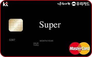 슈퍼 할부 우리카드
