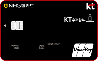 NH농협 KT 수퍼할부카드