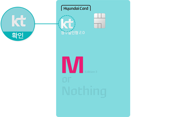 KT 현대카드M Edition3(청구할인형2.0) 이미지