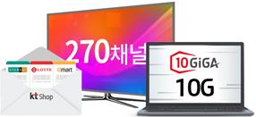 최대 10Gbps+tv 에센스 (10GiGA 인터넷 최대 10G)