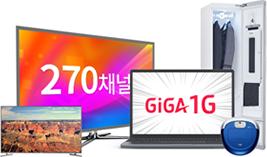 최대 1Gbps+tv 에센스 (기가 인터넷 최대 1G 플러스)