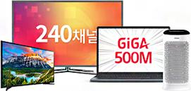 최대 500Mbp +tv 라이트 (기가 인터넷 최대 500M)