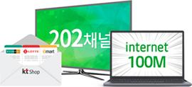최대 100Mbps+tv 슬림 (인터넷 최대 100M)