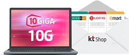 최대 10Gbps (10GiGA 인터넷 최대 10G)