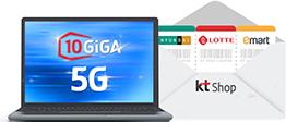 최대 5Gbp (10GiGA 인터넷 최대 5G)