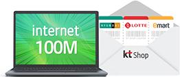 최대 100Mbps (인터넷 최대 100M)