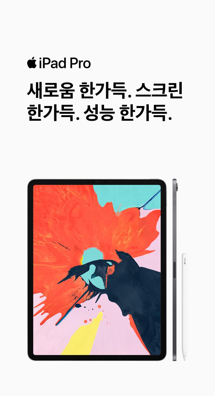 iPad Pro. 새로움 한가득. 스크린 한가득. 성능 한가득.