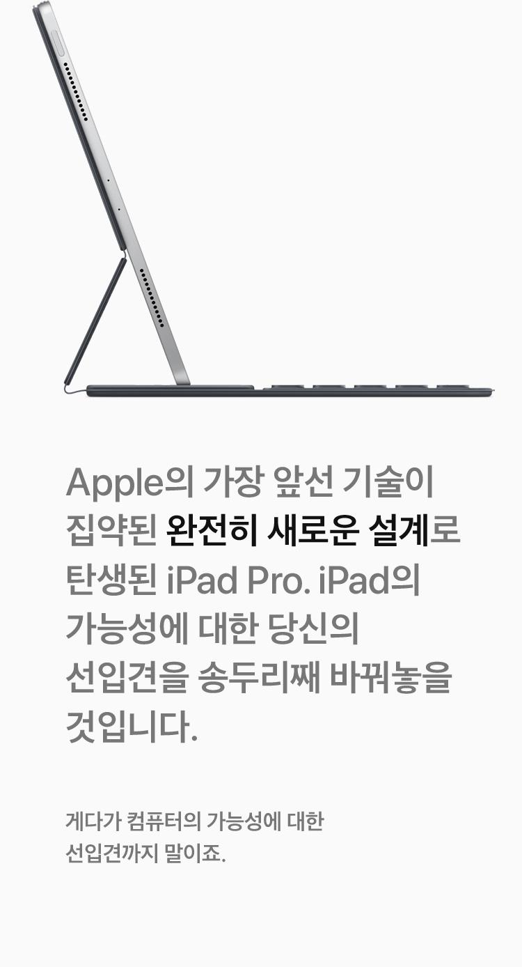 Apple의 가장 앞선 기술이 집약된 완전히 새로운 설계로 탄생된 iPad Pro. iPad의 가능성에 대한 당신의 선입견을 송두리째 바꿔놓을 것입니다.