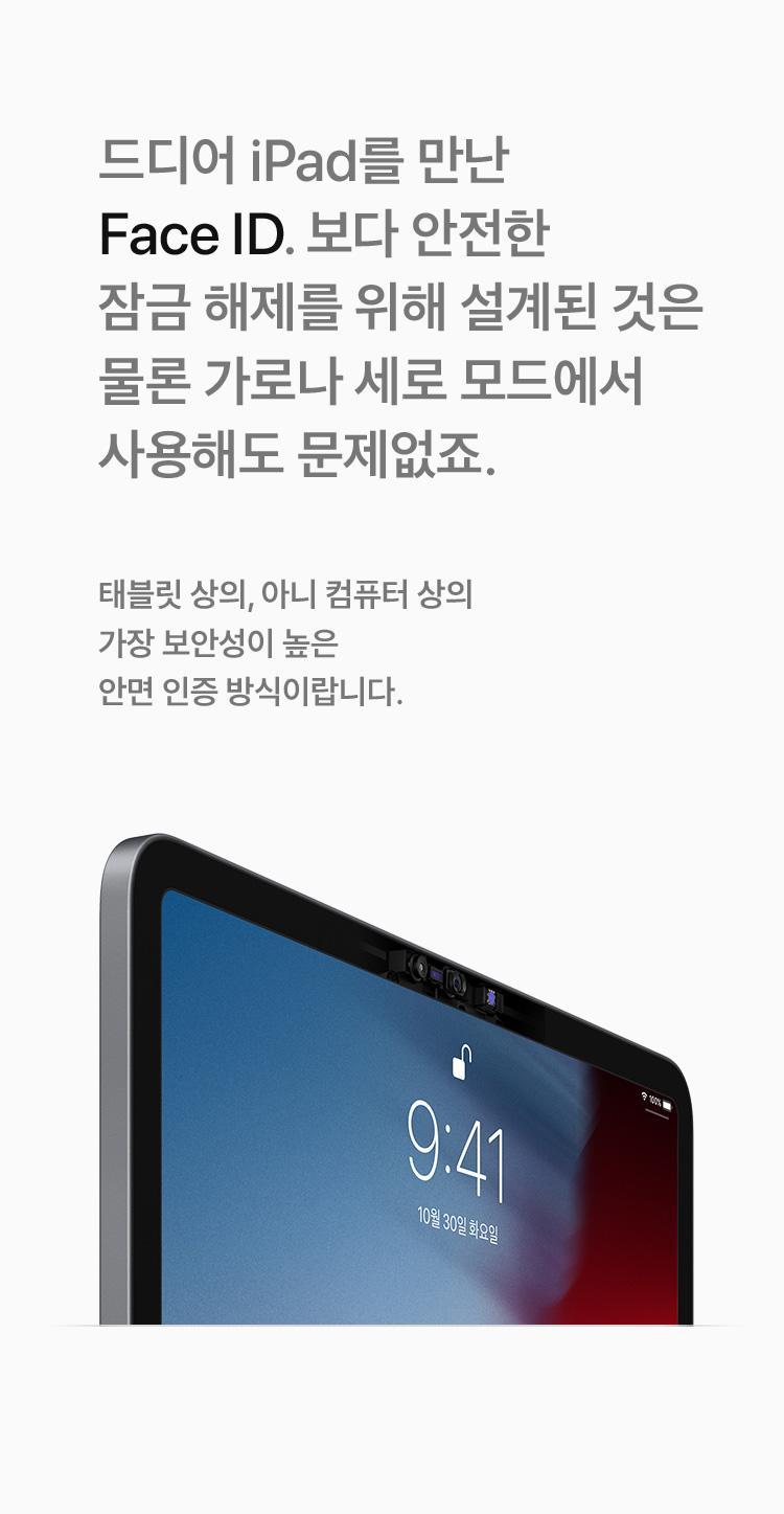 드디어 iPad를 만난 Face ID. 보다 안전한 잠금 해제를 위해 설계된 것은 물론 가로나 세로 모드에서 사용해도 문제없죠. 태블릿 상의, 아니 컴퓨터 상의 가장 보안성이 높은 안면 인증 방식이랍니다.