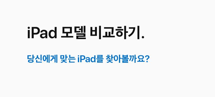 iPad 모델 비교하기 - 당신에게 맞는 ipad를 찾아볼까요?