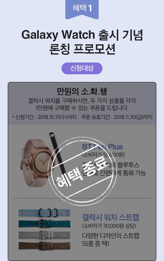 혜택 1. Galaxy Watch 출시 기념 론칭 프로모션 혜택 종료