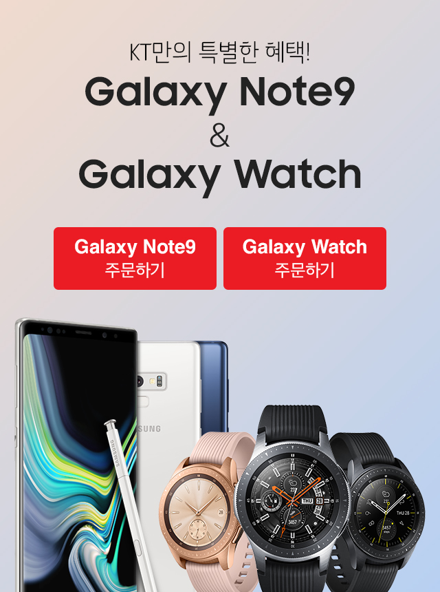 KT만의 특별한 혜택! Galaxy Note9 & Galaxy Watch