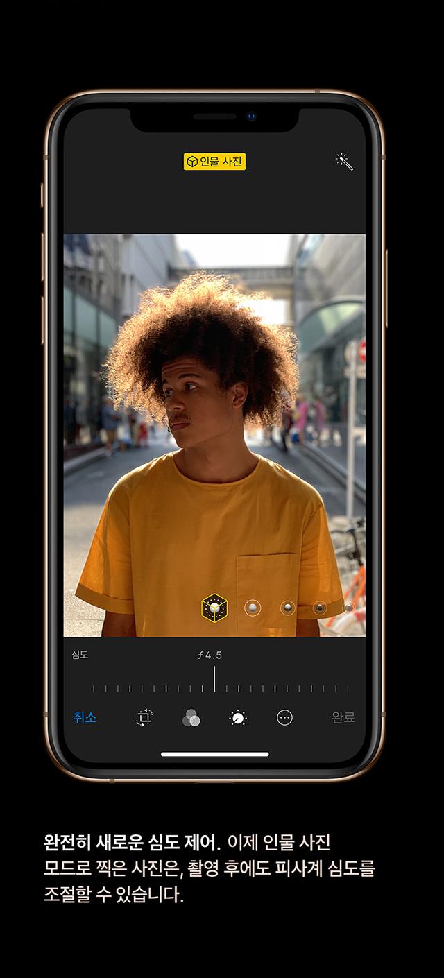 완전히 새로운 심도 제어. 이제 인물 사진모드로 찍은 사진은, 촬영 후에도 피사계 심도를 조절할 수 있습니다.