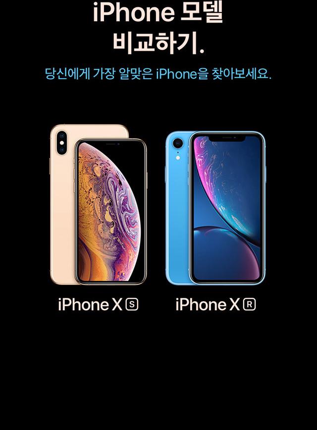 iPhone 모델 비교하기. 당신에게 가장 알맞은 iPhone을 찾아보세요. iPhoneXS, iPhoneXR