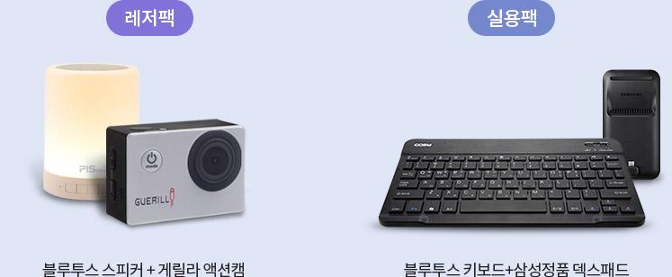 레저팩- 블루투스 스피커 + 게릴라 액션캠, 실용팩 - 블루투스 키보드 +삼성정품 덱스패드