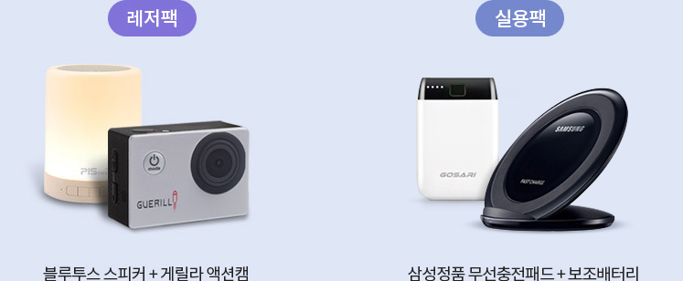 레저팩- 블루투스 스피커 + 게릴라 액션캠, 실용팩 - 삼성정품 무선 충전패드 + 보조배터리