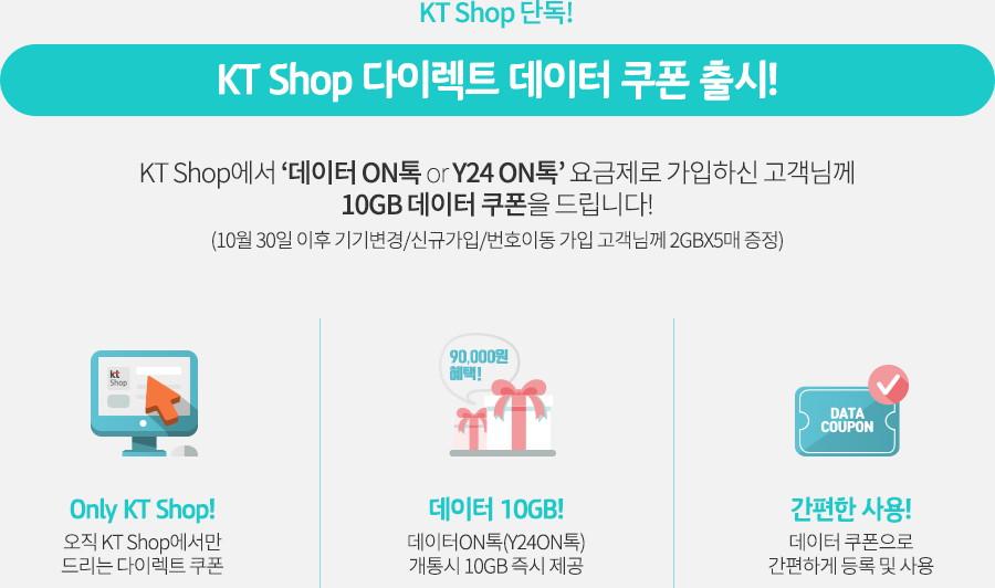 KT Shop 단독! KT Shop 다이렉트 데이터 쿠폰 출시! 아래 내용 참조