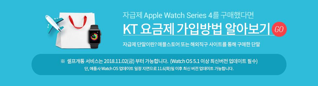 자급제 Apple Watch Series4를 구매했다면 KT 요금제 가입방법 알아보기GO 자금제 단말이란? 애플스토어 또는 해외직구 사이트를 통해 구매한 단말.