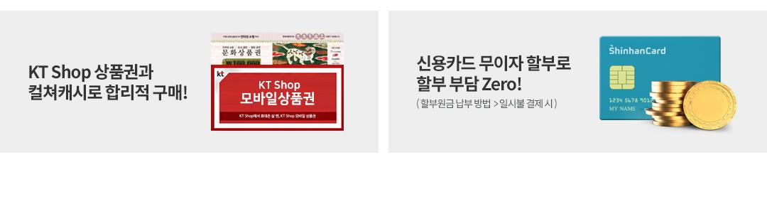KT Shop 상품권과 컬쳐캐시로 합리적 구매! 신용카드 무이자 할부로 할부 부담 Zero!(할부원금 납부방법>일시불 결제 시)