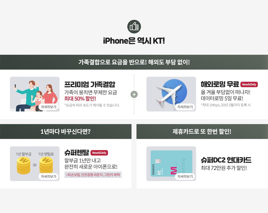 iPhone은 역시 KT!