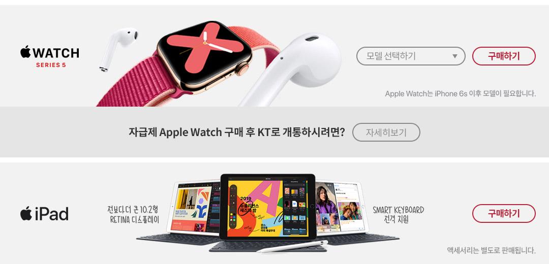 WATCH SERIES 5 Apple Watch는 iPhone 6s 이후 모델이 필요합니다.