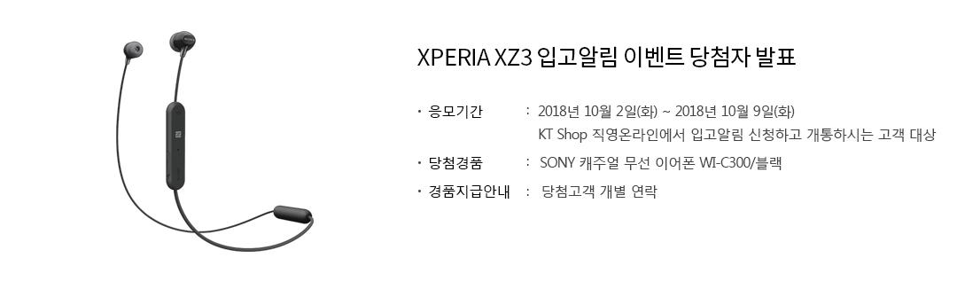 XZ3입고알림 이벤트 당첨자 발표