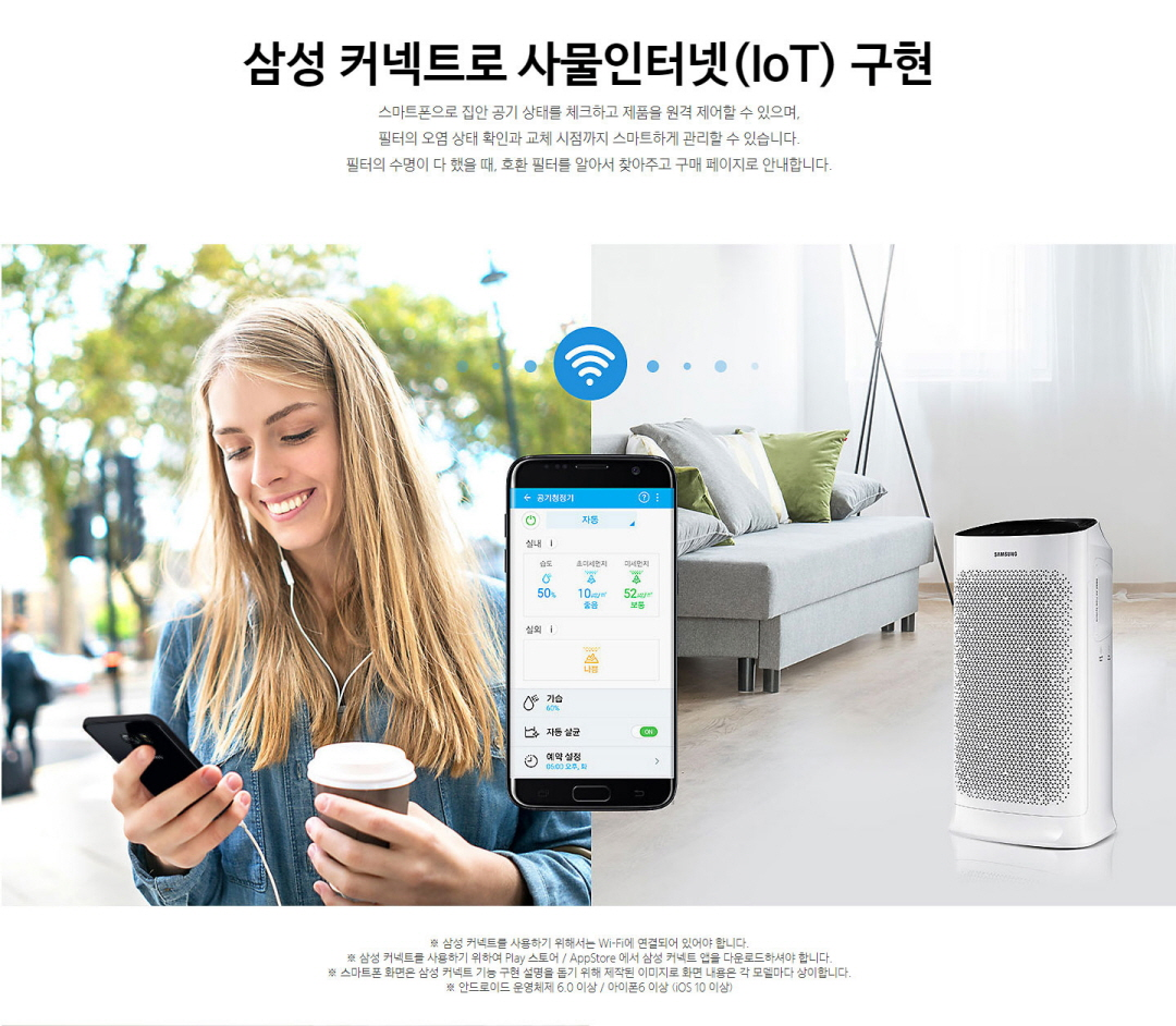 삼성 커넥트로 사물인터넷(IoT)구현
