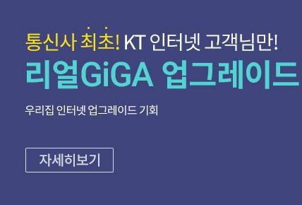 KT샵에서 인터넷을 GiGA로 업그레이드 하면! 이마트 상품권 3만원 Get! 약정기간 추가 No! 기가와이파이웨이브2(최신 기가 공유기) 무료! 기가인터넷 1G 기준