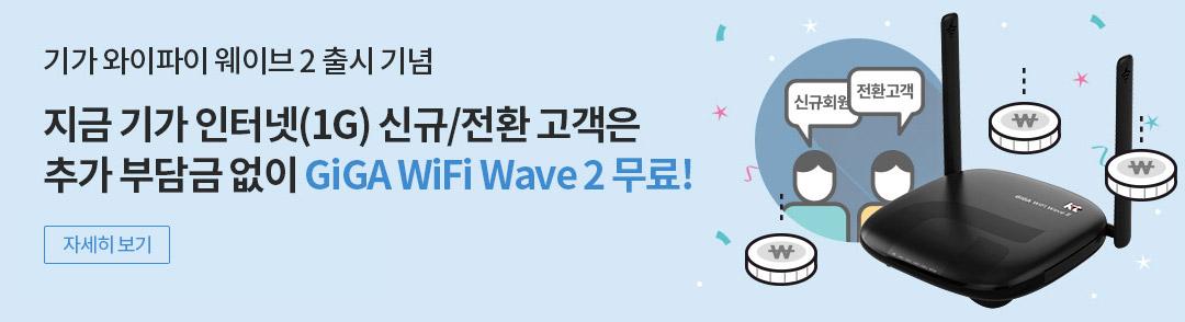 기가 와이파이 웨이브 2 출시 기념 - 지금 기가 인터넷(1G) 신규/전환 고객은 추가 부담금 없이 GiGA WiFi Wave2 무료!