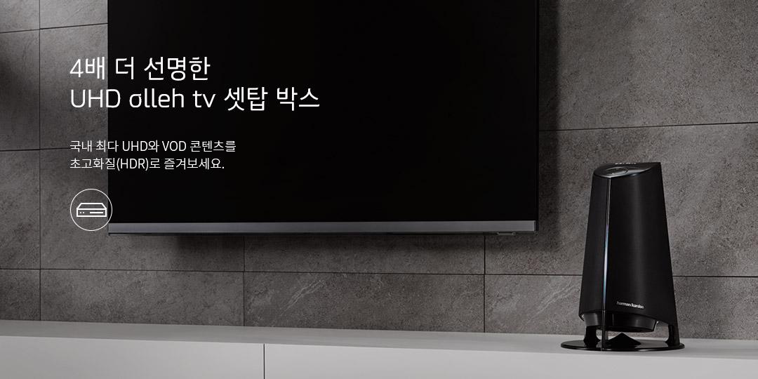 4배 더 선명한 UHD olleh tv 셋탑 박스 국내 최다 UHD와 VOD 콘텐츠를 초고화질(HDR)로 즐겨보세요.