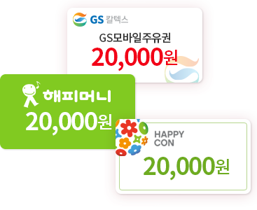 GS주유권/해피머니/해피콘 상품권