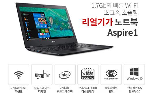 1.7Gb의 빠른 WiFi 초고속, 초슬림 리얼기가 노트북 Aspire1