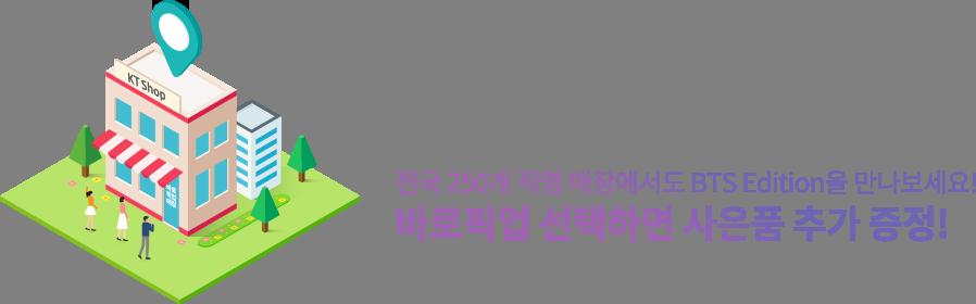 전국 250개 직영 매장에서도 BTS Edition을 만나보세요! 바로픽업 선택하면 사은품 추가 증정!