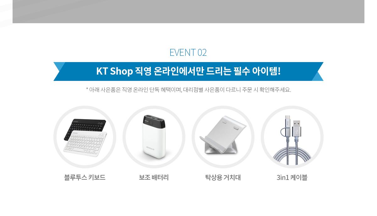 EVENT 02. KT Shop 직영 온라인에서만 드리는 필수 아이템!