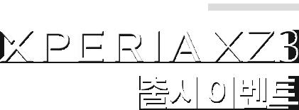 강력한 성능으로 업그레이드된 XPERIA XZ3 출시 이벤트