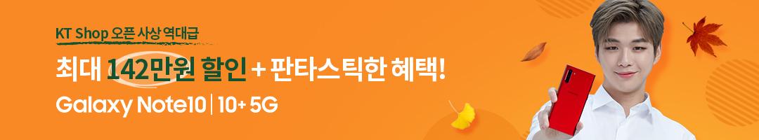 KT Shop 오픈 사상 역대급! 최대 142만원할인 + 판타스틱한 혜택! Galaxy note10 | Galaxy note10+ 5G