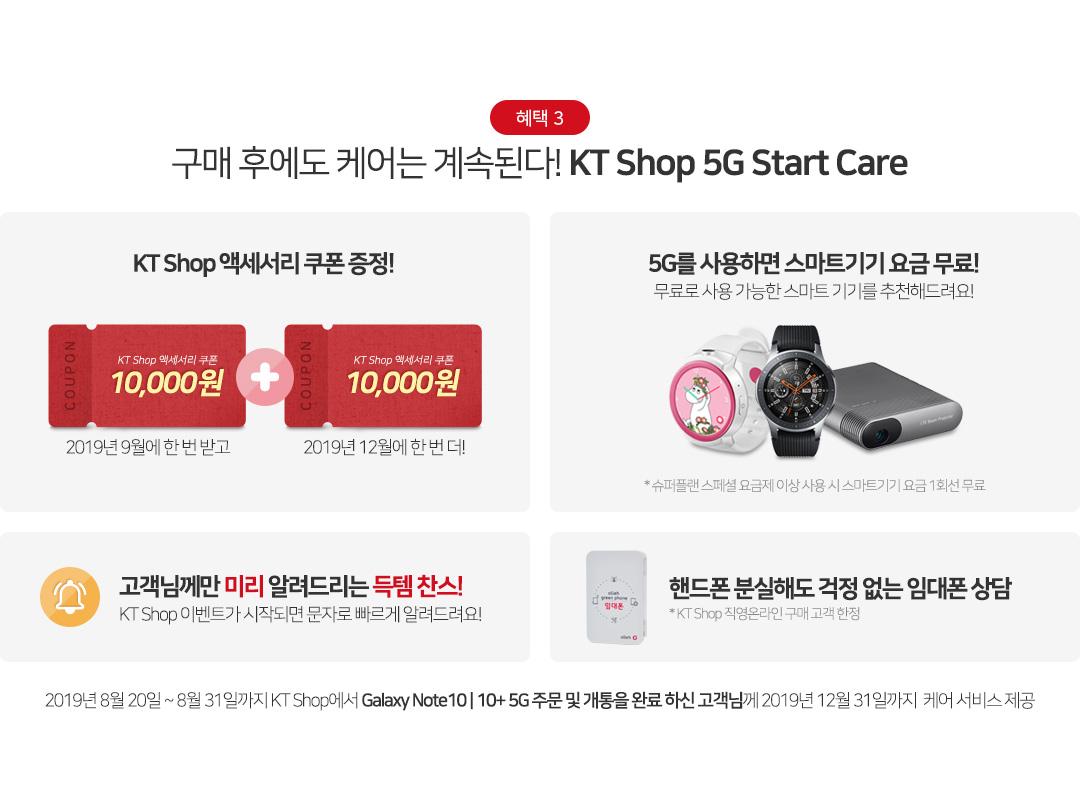 혜택 3. 구매 후에도 케어는 계속된다! KT Shop 5G Start Care