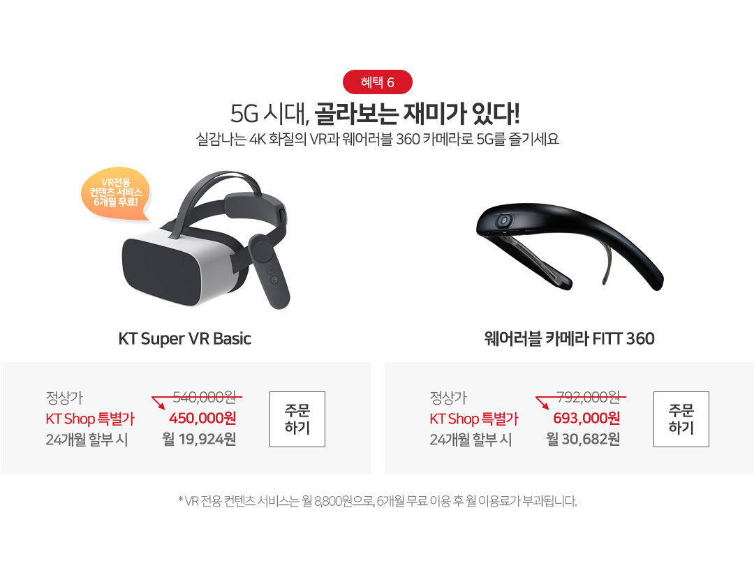 헤택 6. 5G 시대, 골라보는 재미가 있다! 실감나는 4K 화질의 VR과 웨어러블 360 카메라로 5G를 즐기세요