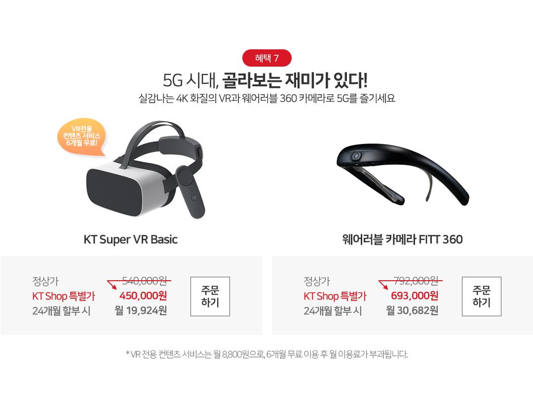 헤택 7. 5G 시대, 골라보는 재미가 있다! 실감나는 4K 화질의 VR과 웨어러블 360 카메라로 5G를 즐기세요