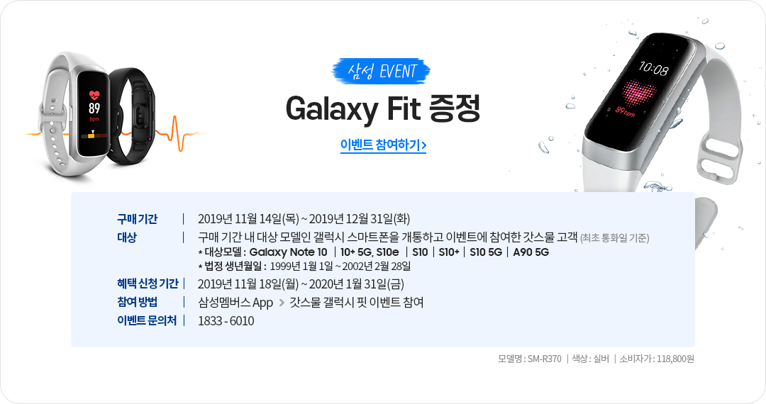 삼성 Event Galaxy Fit 증정