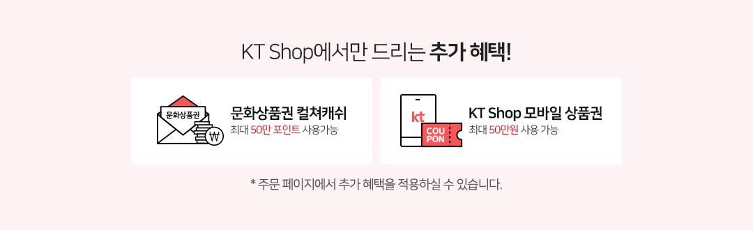 KT Shop에서만 드리는 추가 혜택!