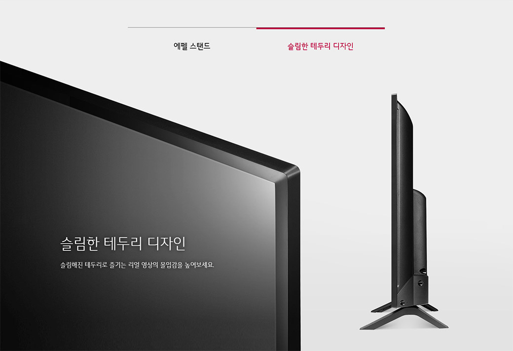 LG LED TV 32인치 제품특징 3