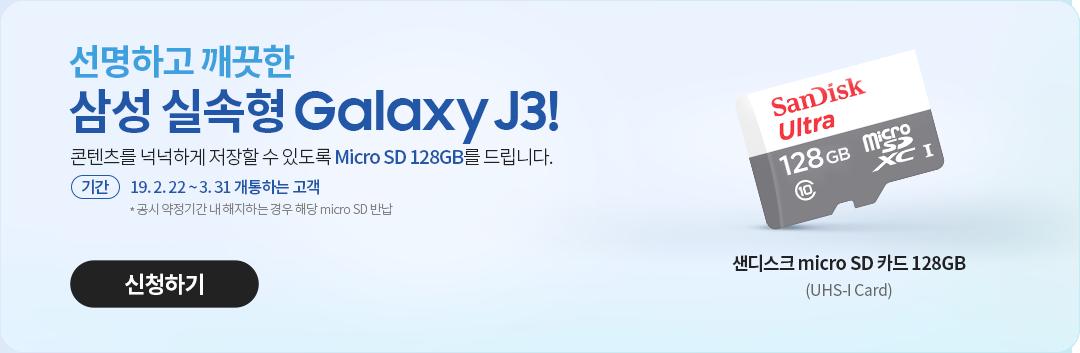 선명하고 깨끗한 삼성 실속형 Galaxy J3! 콘텐츠를 넉넉하게 저장할 수 있도록 Micro SD 128GB를 드립니다. 기간 : 19.2.22~3.31 개통하는 고객 * 공시 약정기간 내 해지하는 경우 해당 micro SD 반납. 샌디스크 micro SD카드 128GB(UHS-I Card)
