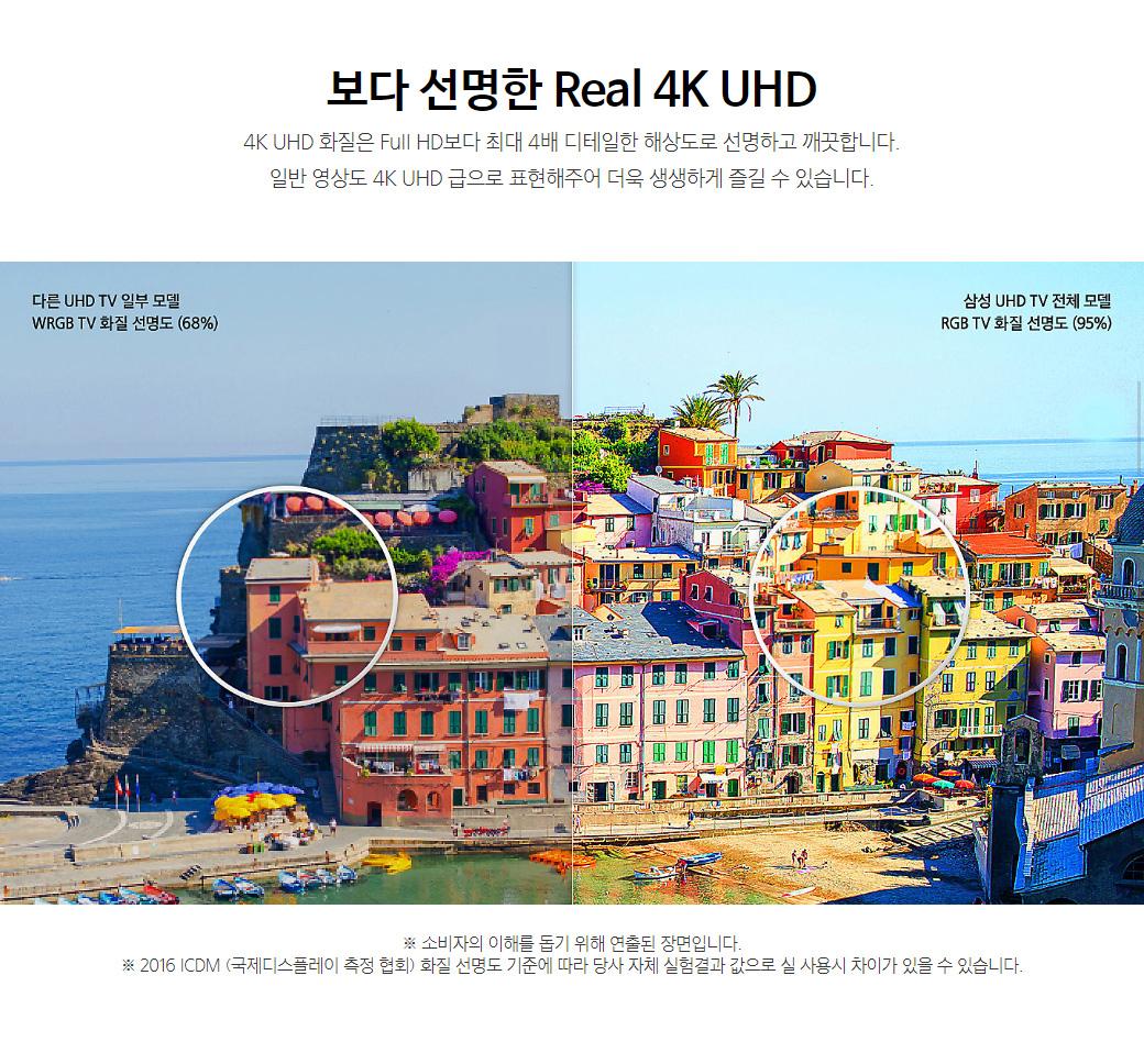 보다 선명한 Real 4K UHD - 4K UHD 화질은 Full HD보다 최대 4배 디테일한 해상도로 선명하고 깨끗합니다. 일반 영상도 4K UHD 급으로 표현해주어 더욱 생생하게 즐길 수 있습니다.