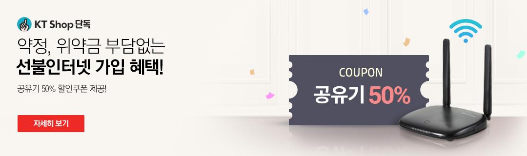 KT 샵 단독! 선불인터넷 가입 시 최신 공유기 50%할인