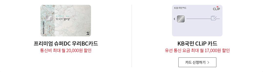 프리미엄 슈퍼DC 우리BC카드 통신비 최대 월 20,000원 할인 , KB국민 CLiP카드 유선통신 요금 최대 월 17,000원 할인