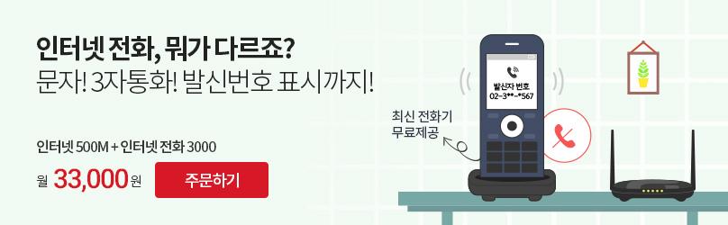 인터넷500M + 인터넷 전화 3000   문자!3자통화!스팸알람까지!, 월 33,000원