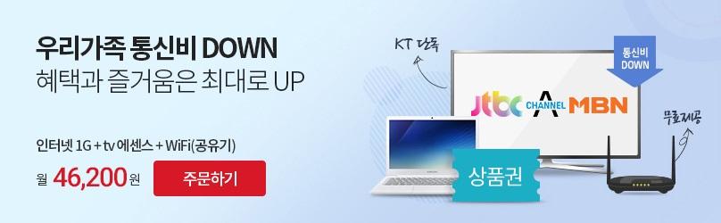 우리가족 통신비 DOWN 혜택과 즐거움은 최대로 UP, 인터넷1G + tv에센스 + WiFi(공유기) | 상품권 20만원. 월 46,200원
