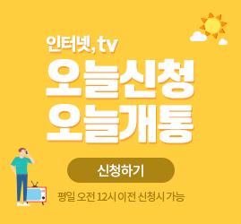인터넷,tv! 오늘 신청하고 바로 사용하자 당일개통 신청 (평일오전 11시까지 접수 시)