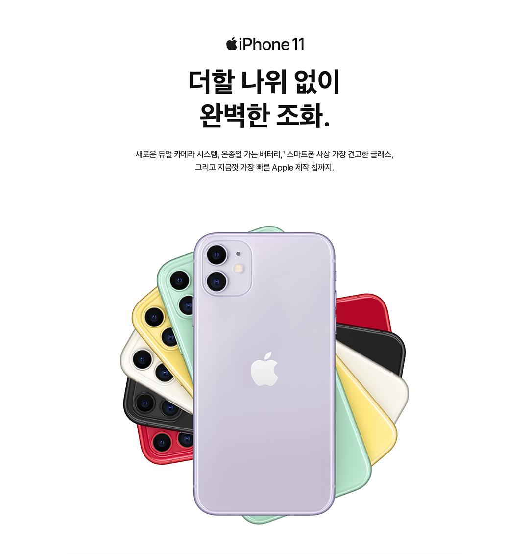 iPhone11 더 할 나위 없이 완벽한 조화. 새로운 듀얼 카메라 시스템, 온종일 가는 배터리, 스마트폰 사상 가장 견고한 글래스, 그리고 지금껏 가장 빠른 Apple 제작 칩까지.